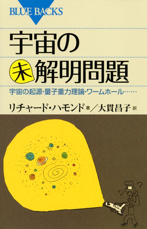 宇宙の未解明問題