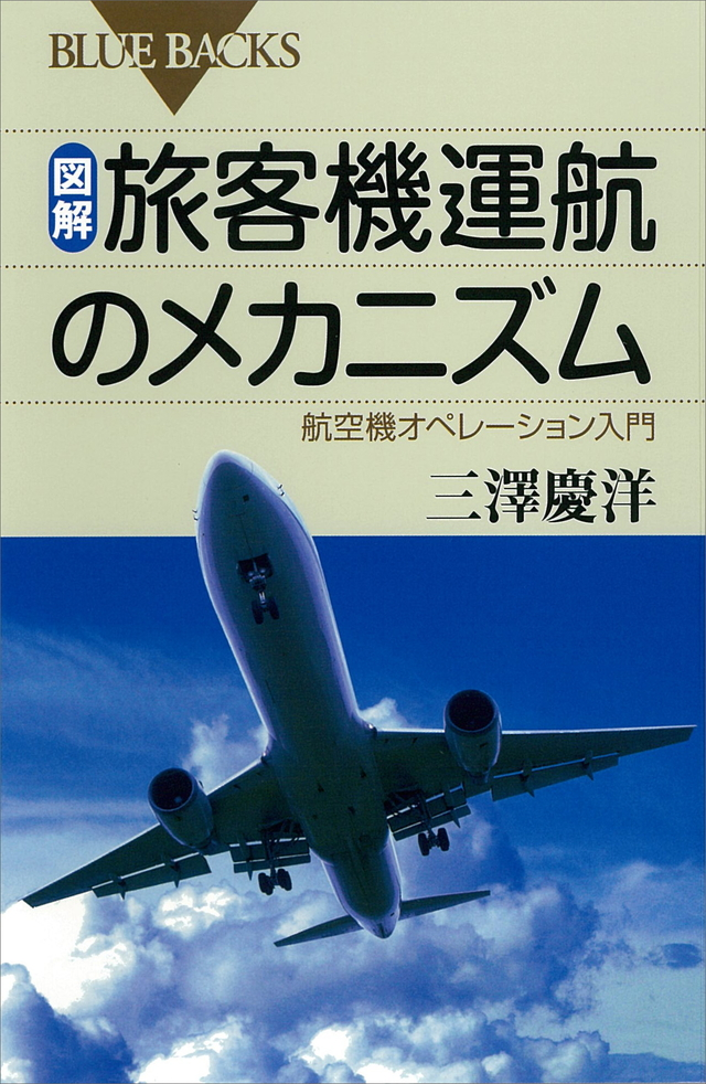 図解・旅客機運航のメカニズム