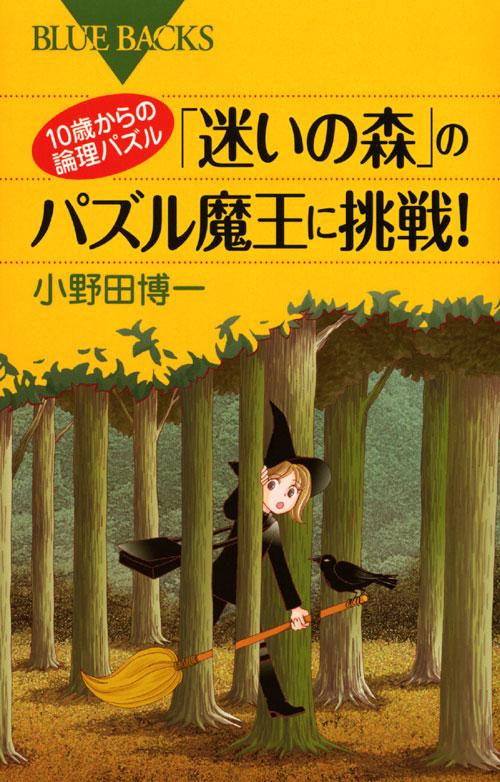 10歳からの論理パズル 「迷いの森」のパズル魔王に挑戦!