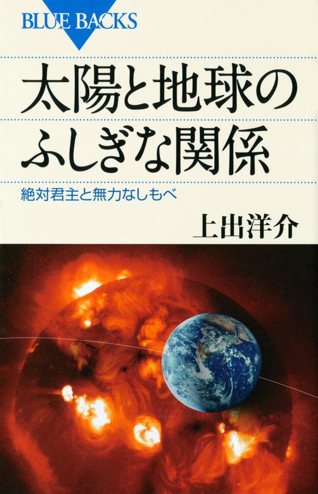 太陽と地球のふしぎな関係