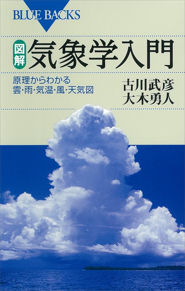 図解・気象学入門