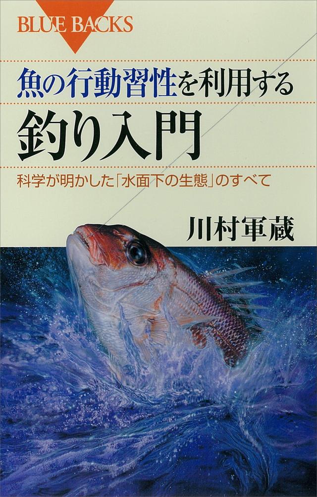 魚の行動習性を利用する 釣り入門