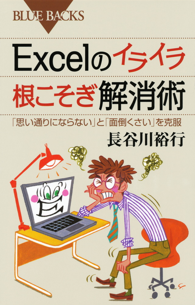 Excelのイライラ 根こそぎ解消術