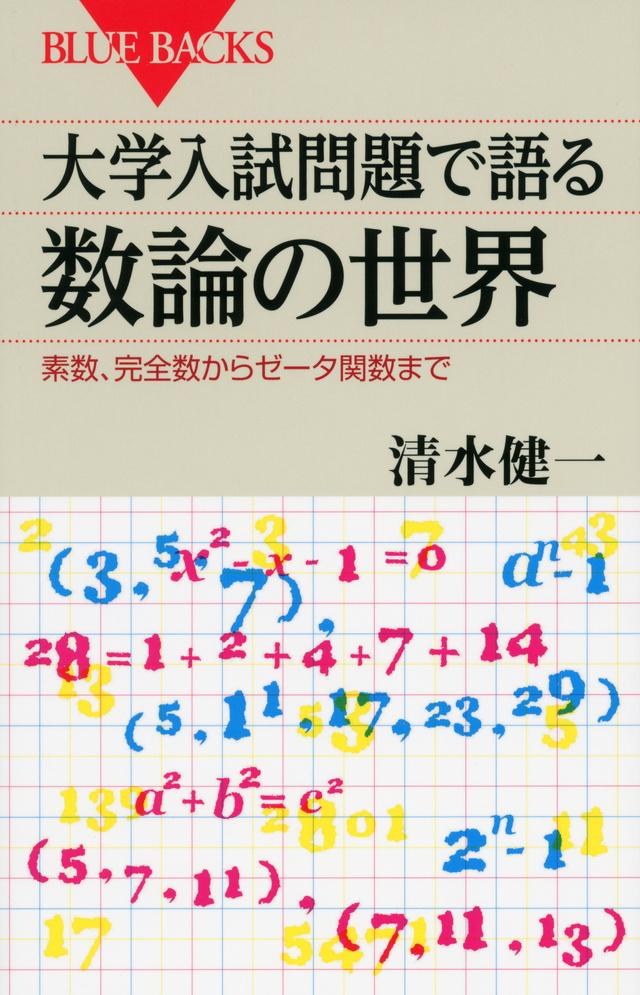 大学入試問題で語る数論の世界