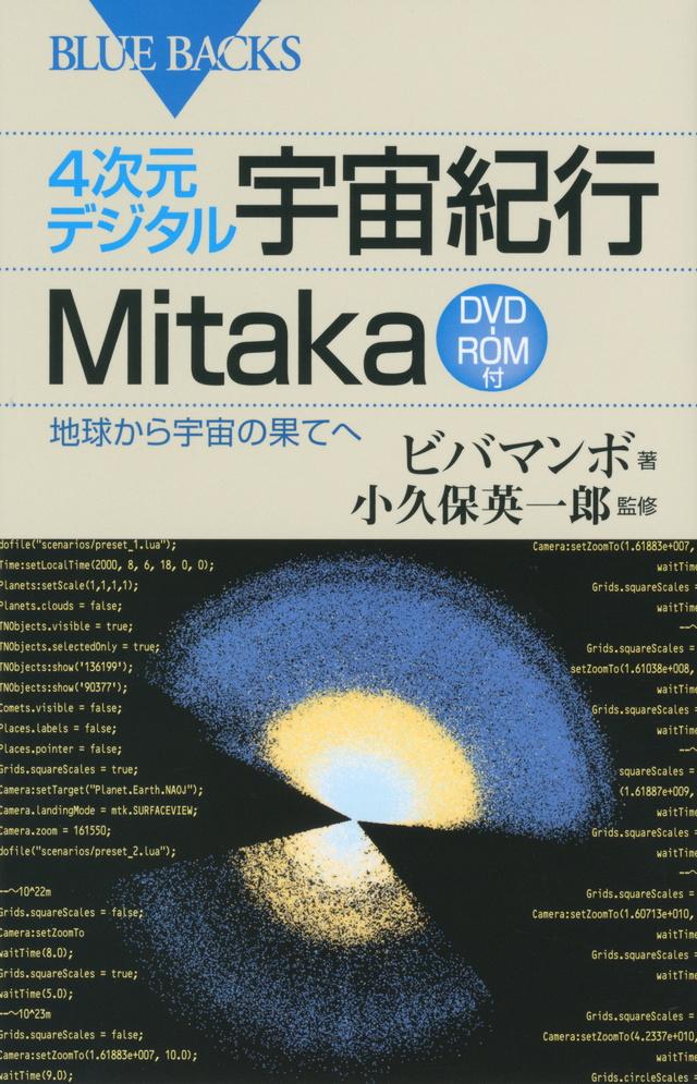 4次元デジタル宇宙紀行Mitaka DVD-ROM付