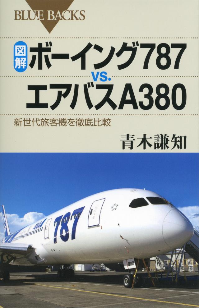 図解・ボーイング787vs.エアバスA380