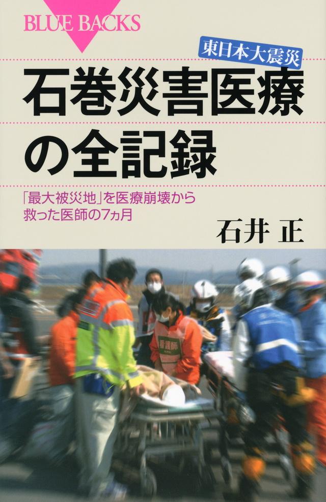 石巻災害医療の全記録
