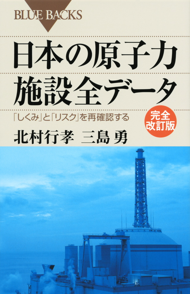 日本の原子力施設全データ 完全改訂版