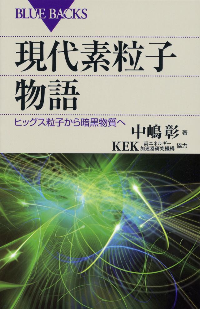 現代素粒子物語