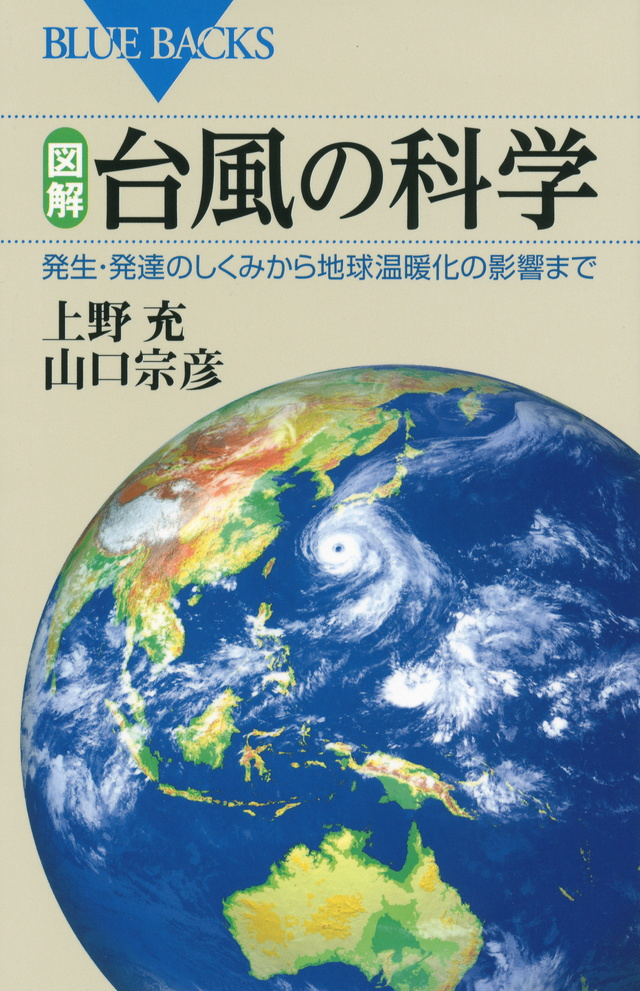 図解・台風の科学