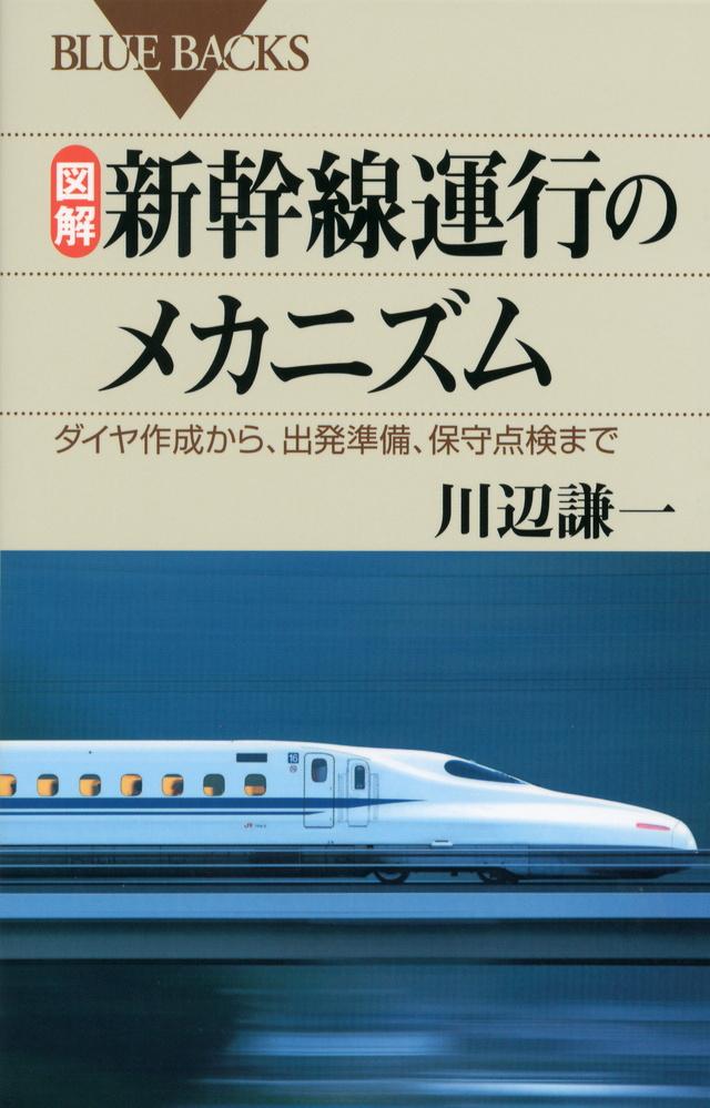 図解・新幹線運行のメカニズム