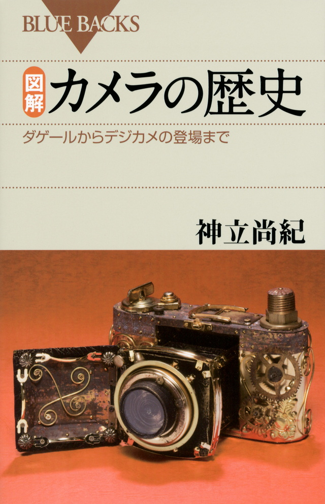 図解・カメラの歴史