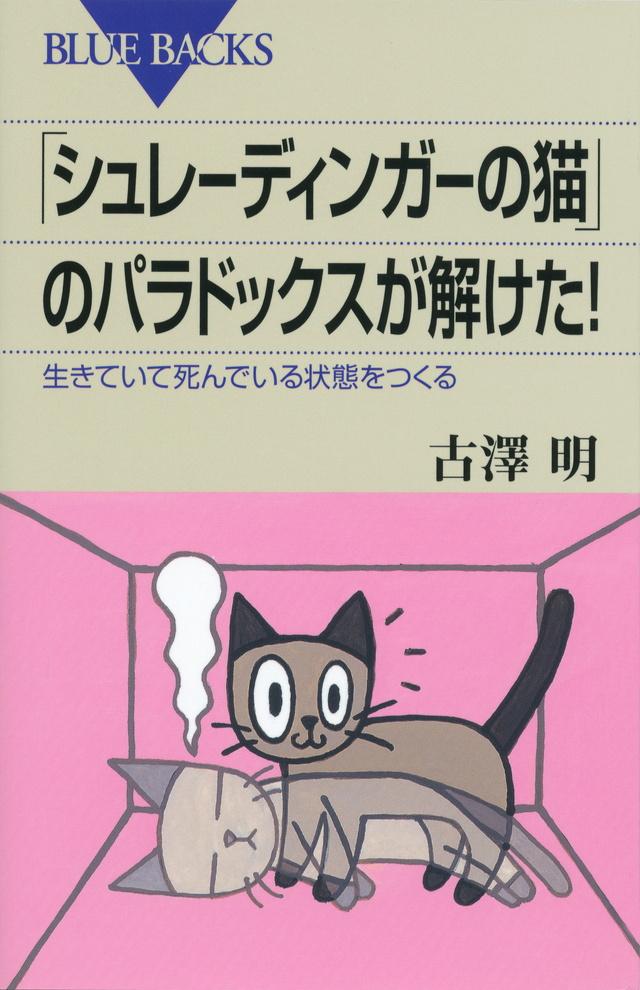 「シュレーディンガーの猫」のパラドックスが解けた!