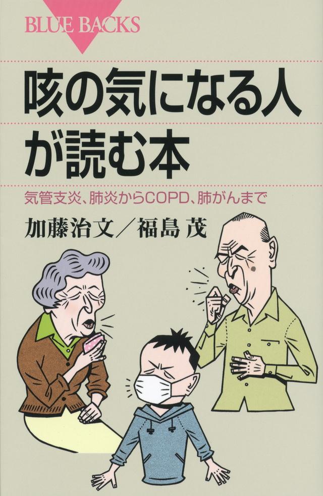 咳の気になる人が読む本