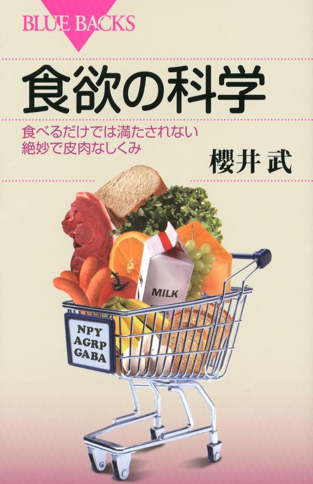 食欲の科学
