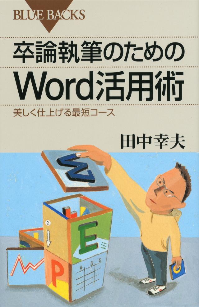 卒論執筆のためのWord活用術