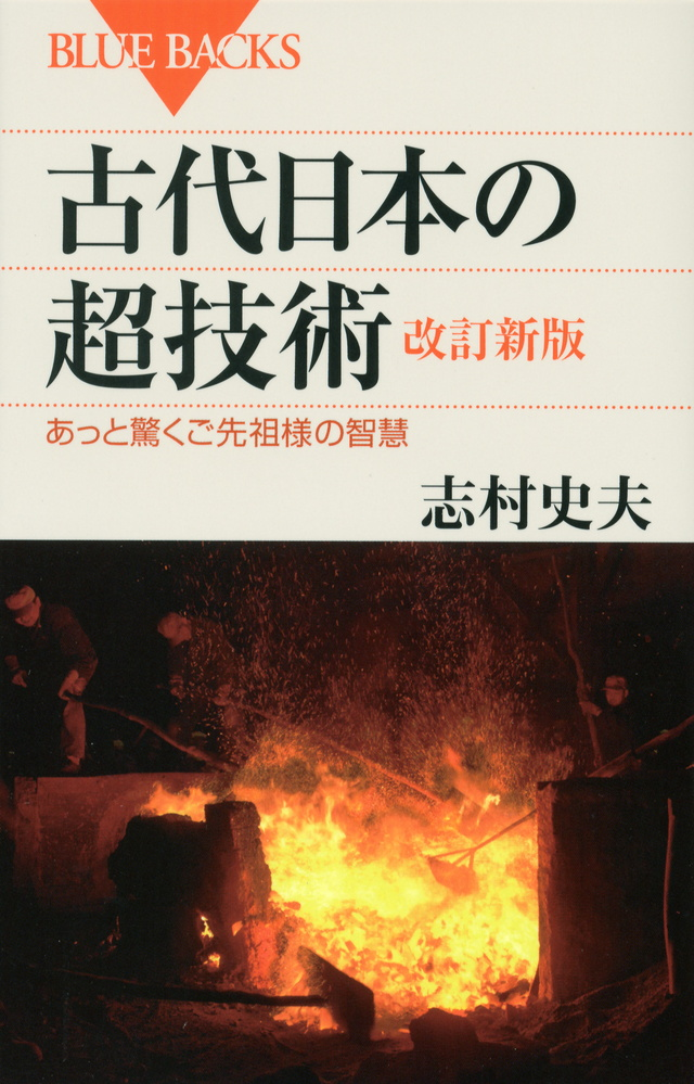 古代日本の超技術 改訂新版