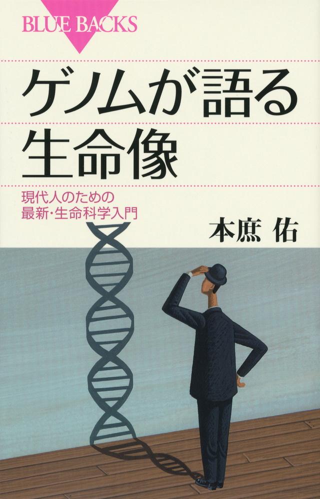 ゲノムが語る生命像