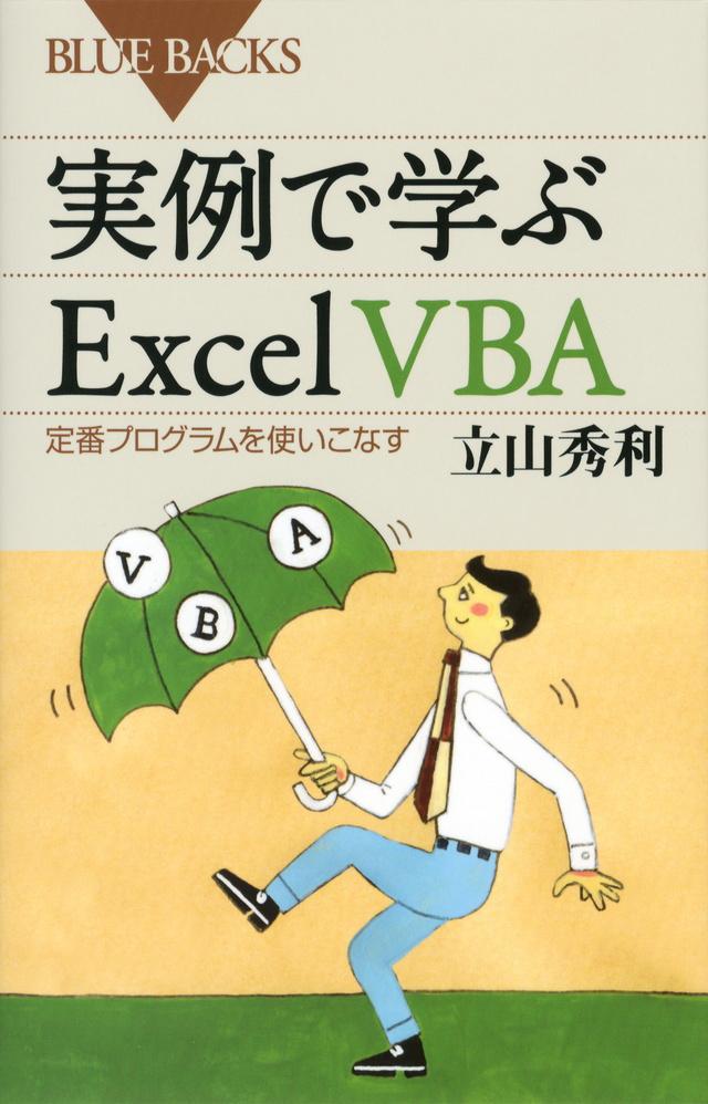 実例で学ぶExcel VBA