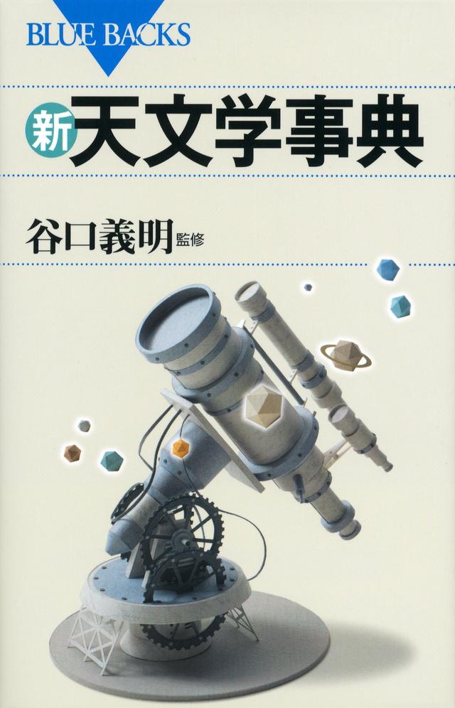 新・天文学事典