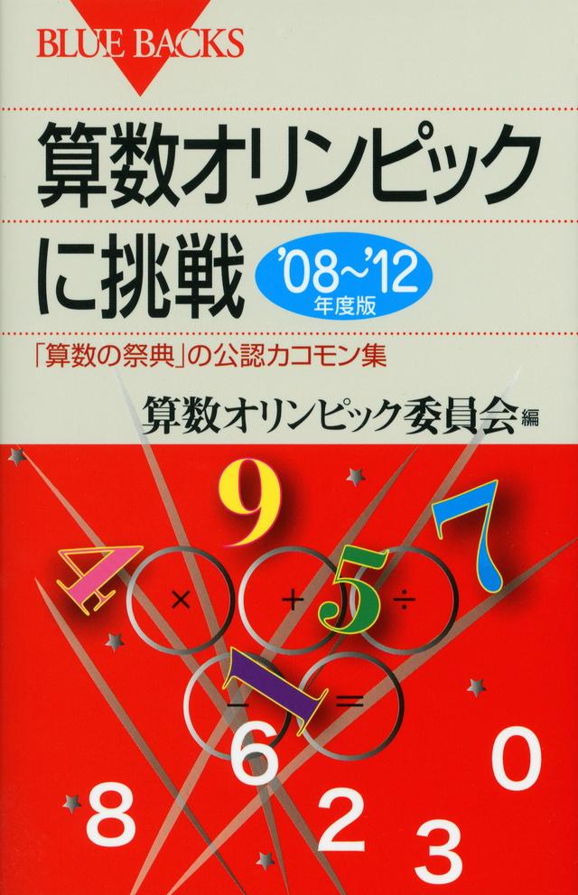 算数オリンピックに挑戦 '08~'12年度版
