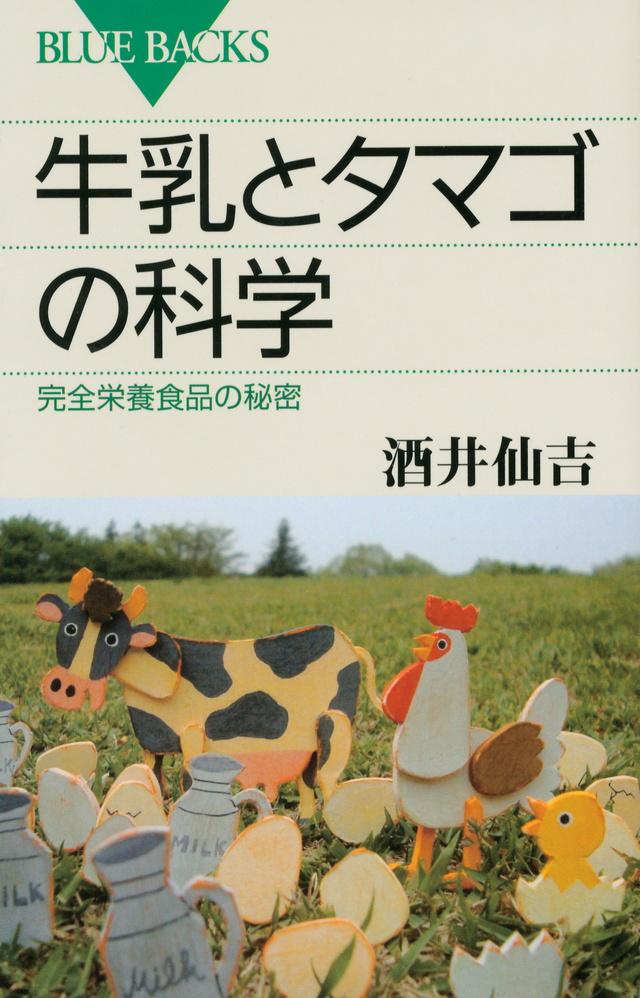 牛乳とタマゴの科学