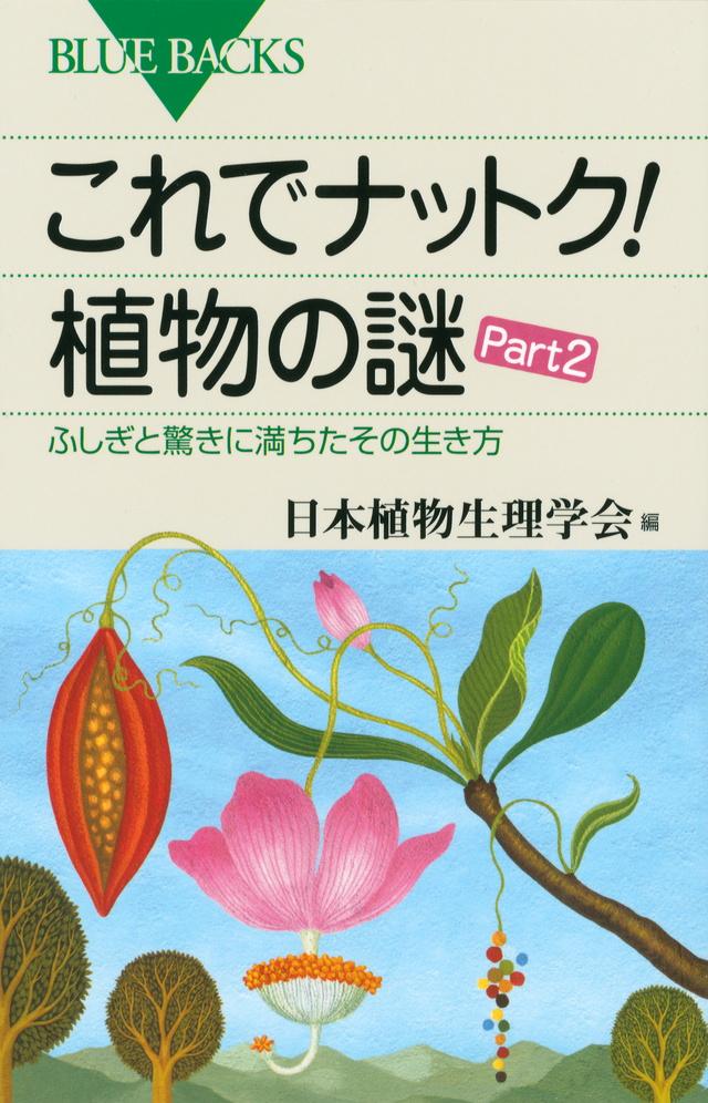 これでナットク! 植物の謎
