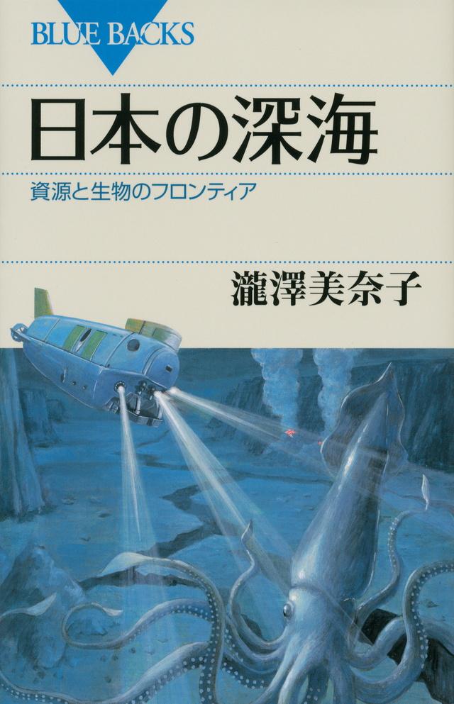 日本の深海
