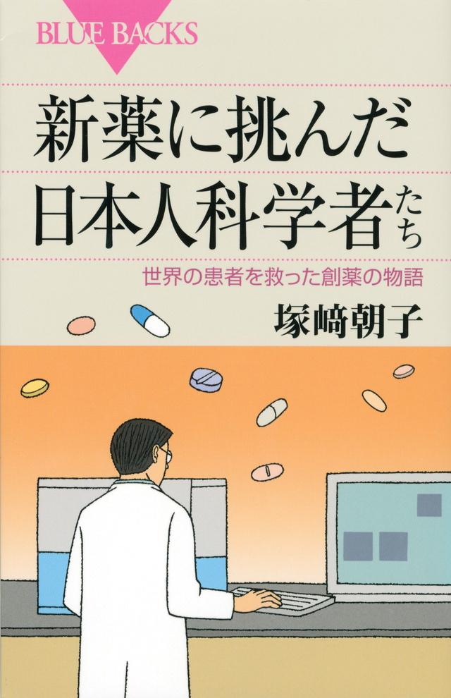 新薬に挑んだ日本人科学者たち