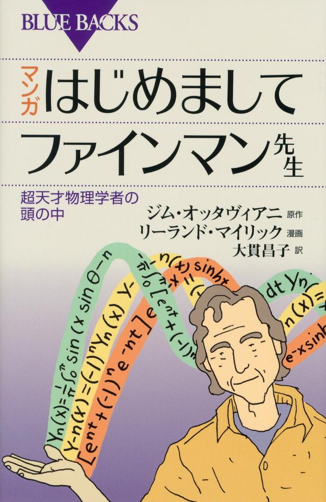 マンガ はじめましてファインマン先生
