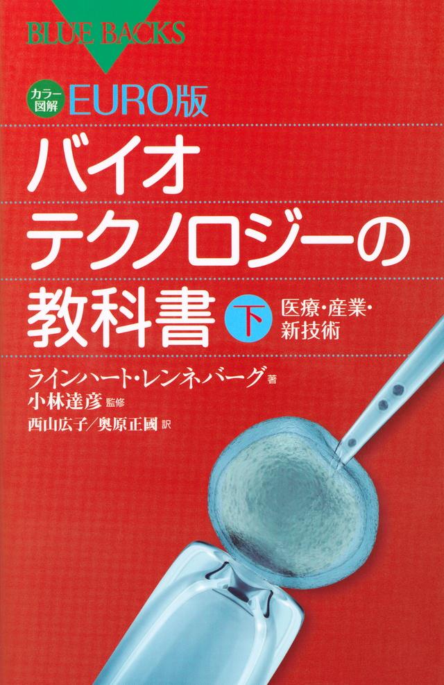 EURO版 バイオテクノロジーの教科書