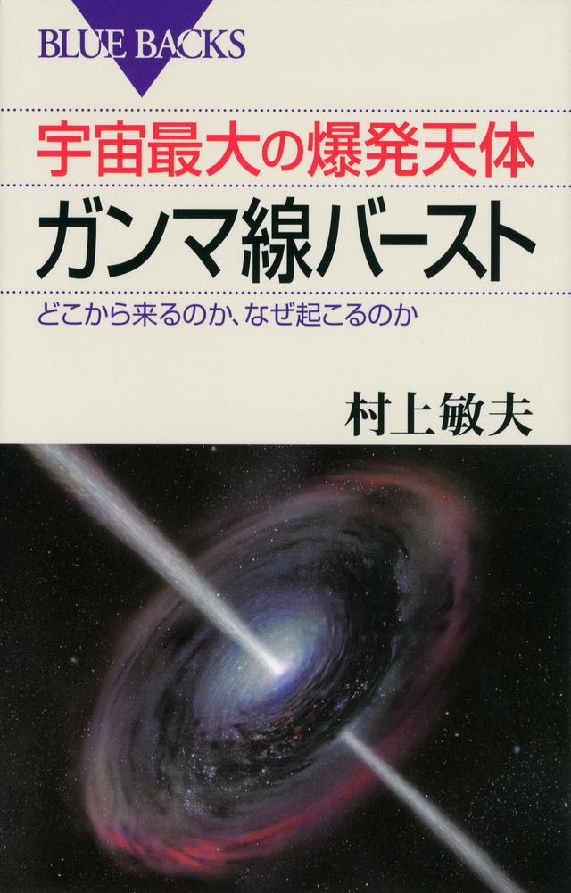 宇宙最大の爆発天体ガンマ線バースト