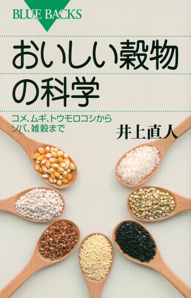 おいしい穀物の科学