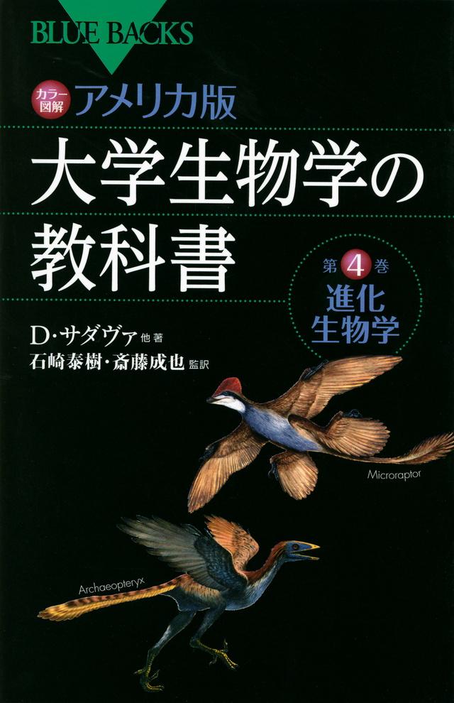 カラー図解 アメリカ版 大学生物学の教科書 第4巻 進化生物学