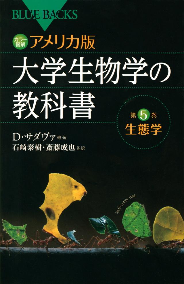 カラー図解 アメリカ版 大学生物学の教科書 第5巻 生態学