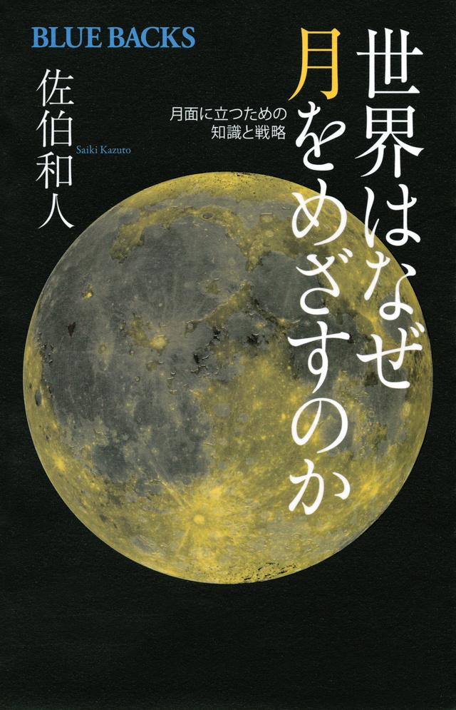 世界はなぜ月をめざすのか