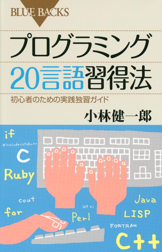 「プログラミングとは何か?」人気言語、全部のせで見えてくる