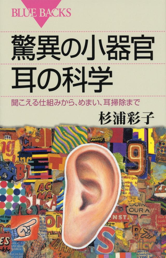 驚異の小器官 耳の科学