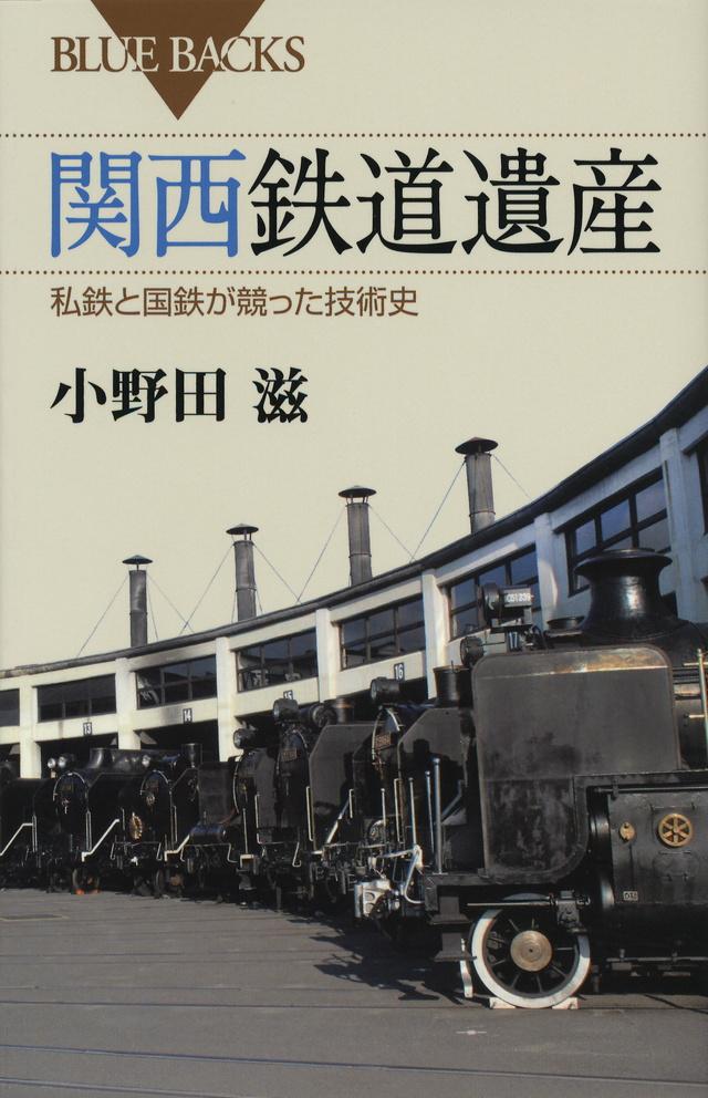 関西鉄道遺産
