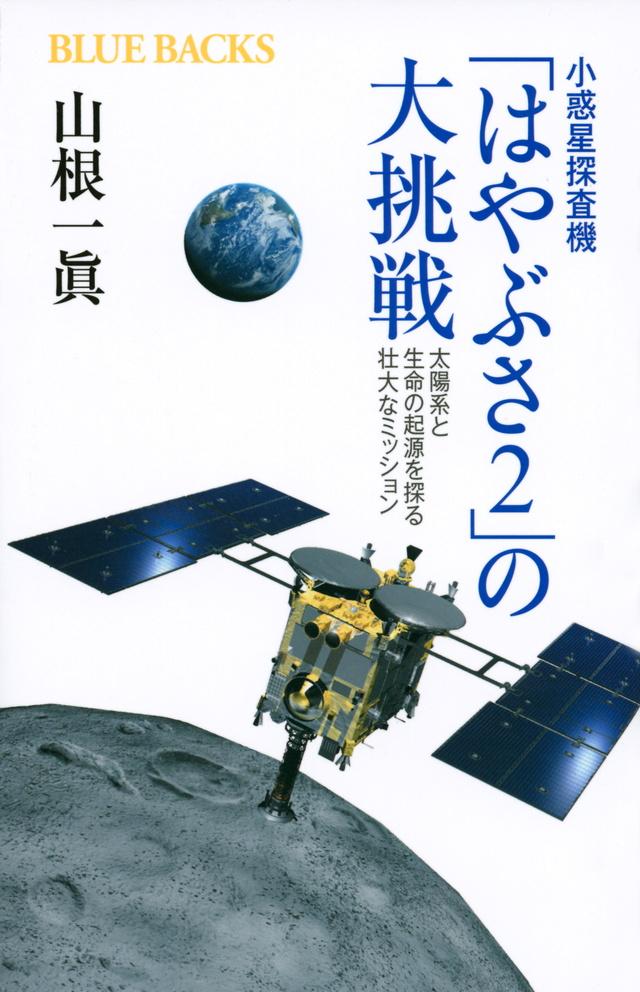 小惑星探査機はやぶさ2の大挑戦