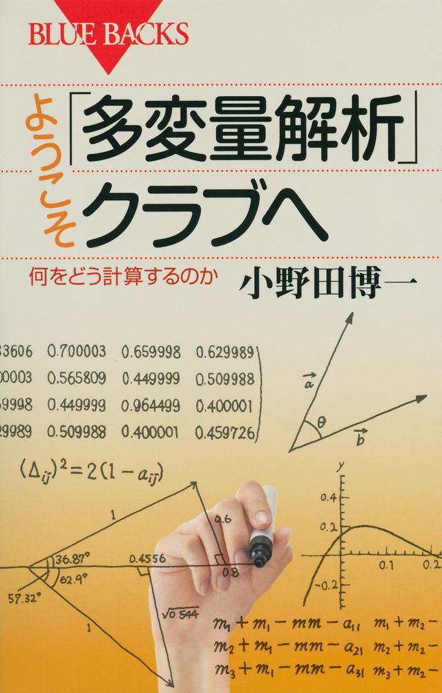 ようこそ「多変量解析」クラブへ 何をどう計算するのか