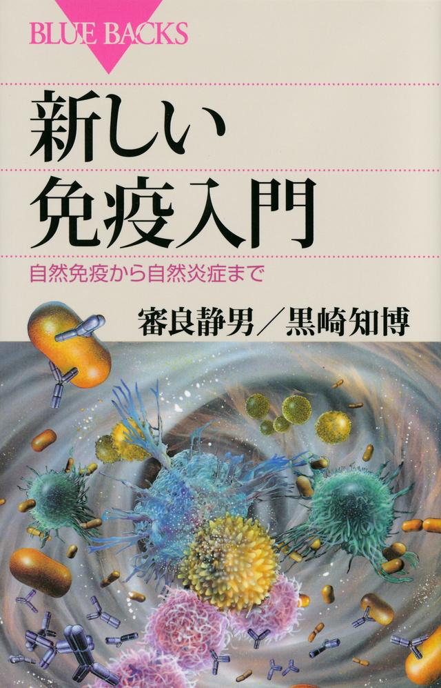 新しい免疫入門 自然免疫から自然炎症まで
