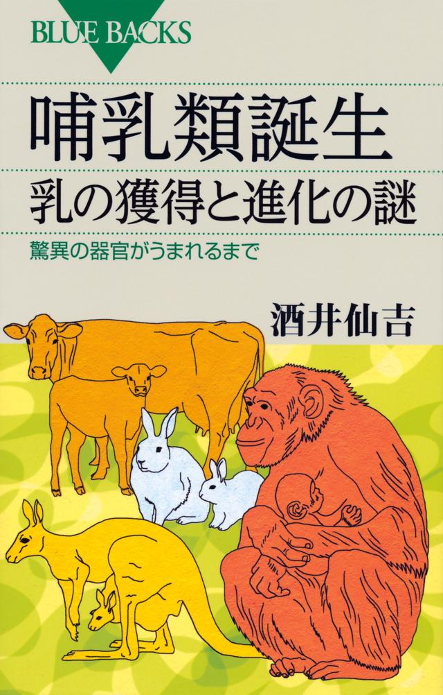 哺乳類誕生 乳の獲得と進化の謎