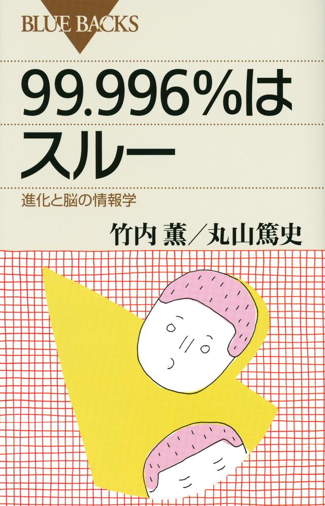99.996%はスルー 進化と脳の情報学