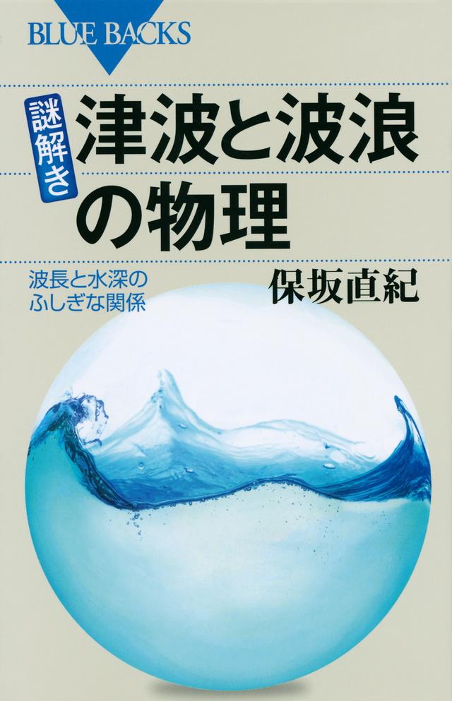 謎解き・津波と波浪の物理