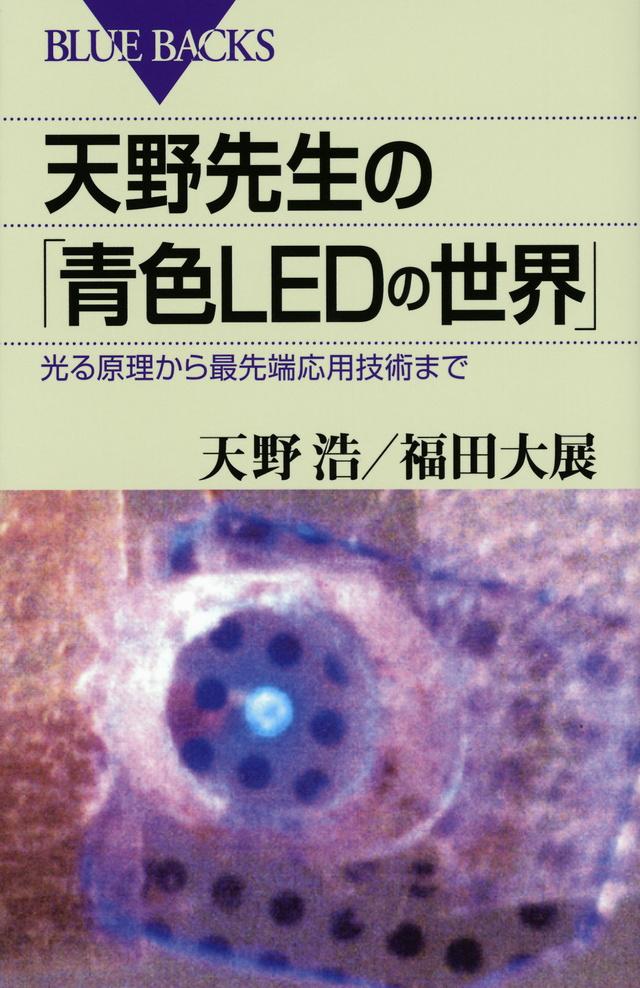 天野先生の青色LEDから分かる結晶学入門