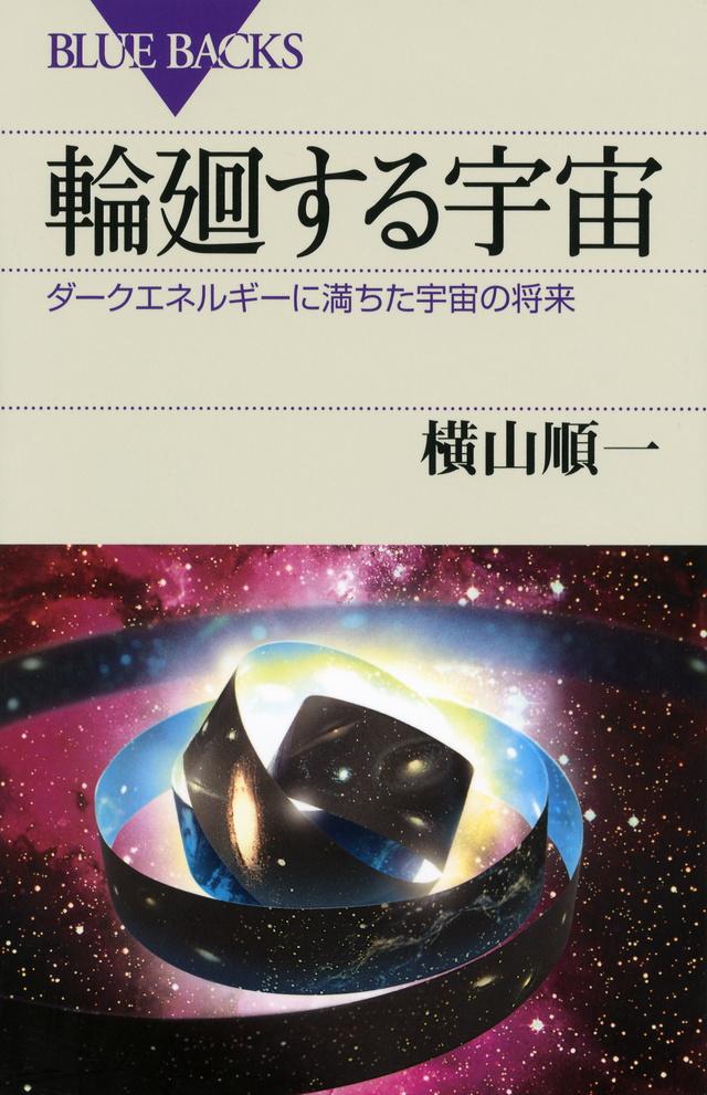 輪廻する宇宙 ダークエネルギーに満ちた宇宙の将来