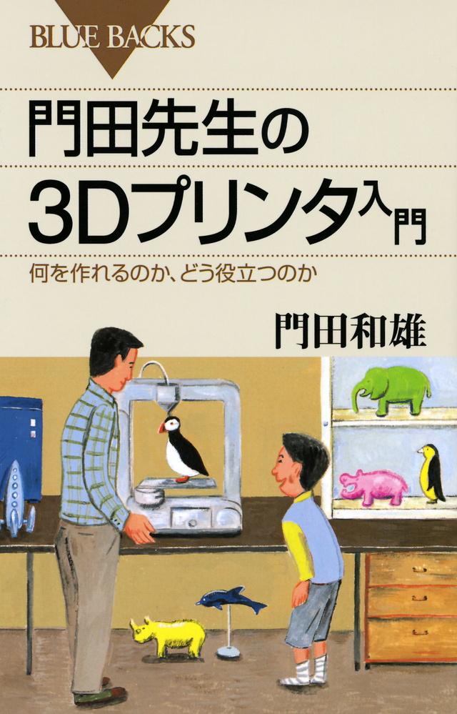 門田先生の3Dプリンタ入門 何を作れるのか、どう役立つのか