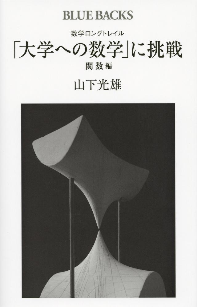 「大学への数学」に挑戦 関数編