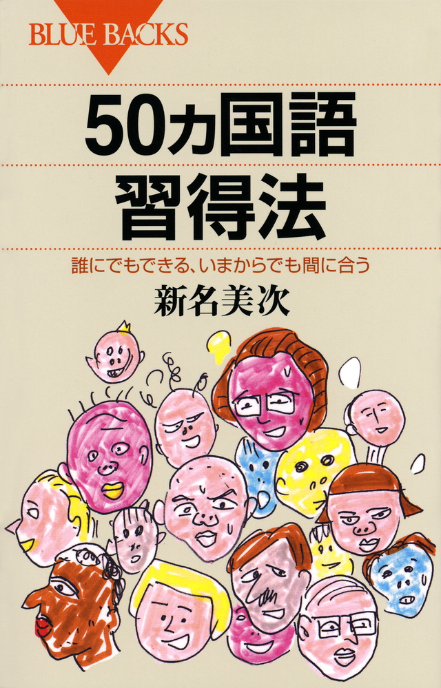 50ヵ国語習得法